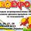 Наша компания примет участие в выставке AGROEXPO 2019 в Кропивницком!